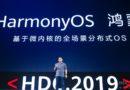 Huawei prezentē jauno operētājsistēmu HarmonyOS