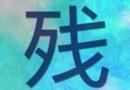 """Japāniete HAIJIMA izdod trešo singlu """"Tu izvēlējies palikt"""""""